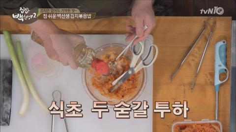 Mr baek homemade food master 2 ep 9 japanese style curry rice 231 forumfinder Choice Image