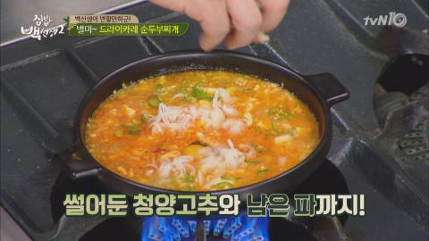 Mr baek homemade food master 2 ep 9 japanese style curry rice watch next forumfinder Choice Image